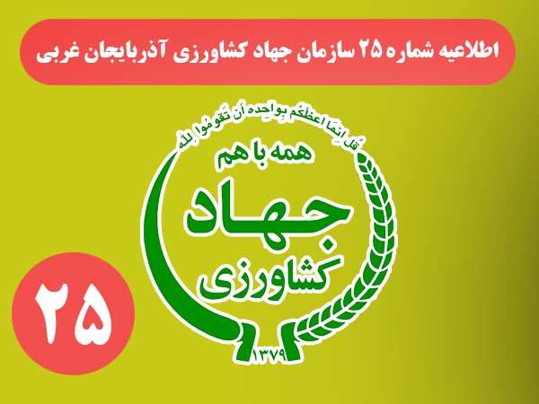 اطلاعیه شماره ۲۵ سازمان جهاد کشاورزی آذربایجان غربی