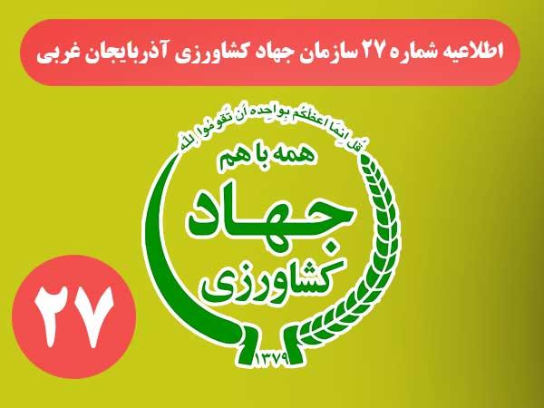 اطلاعیه شماره ۲۷ سازمان جهاد کشاورزی آذربایجان غربی
